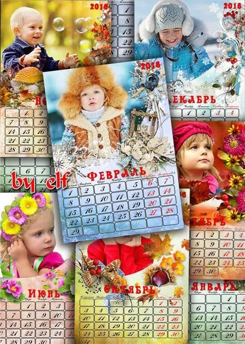 Перекидной календарь с рамками для фото на 2016 год - Календарь в подарок в ...