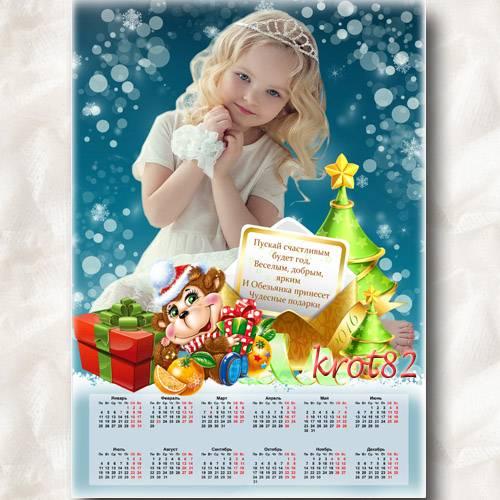 Праздничный календарь на 2016 год - Пусть в год Обезьяны счастье придёт