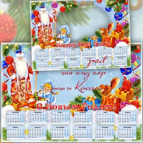 Детский календарь на 2016 год с рамкой для фото - Все же лучшие подарки нам ...