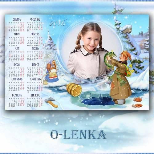 Календарь рамка - По щучьему веленью