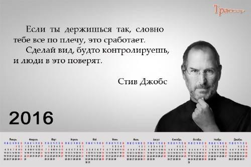 Календарь на 2016 год - Мудрые мысли. Стив Джоб