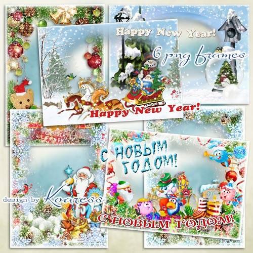 Набор детских праздничных открыток с рамками для фотошопа - Поздравляю с Но ...