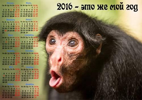 Календарь на 2016 год - Год обезьяны