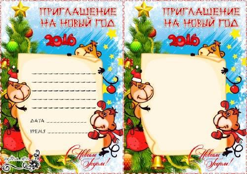 Приглашение на Новый год - Обезьянки 2016