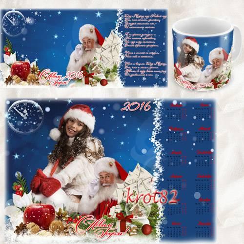 Синий новогодний календарь и шаблон для кружки с Дедом Морозом – С Новым 20 ...