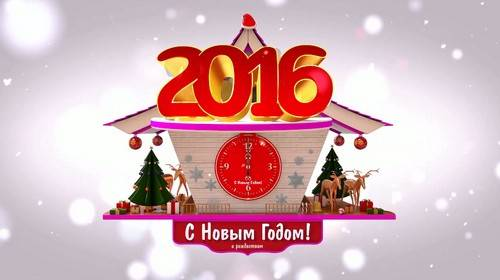 Видео футаж - С Новым годом и Рождеством 2016