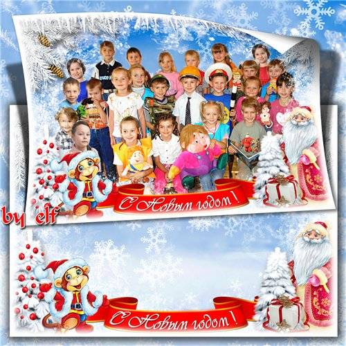 Новогодняя рамка для детского сада с обезьяной и Дедом Морозом - Наш утренн ...