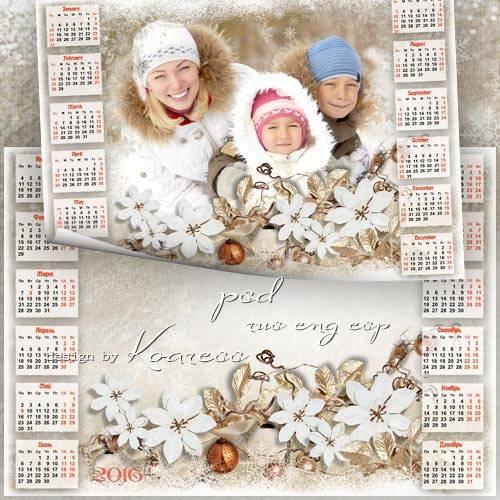Календарь с фоторамкой на 2016 год - Зимний снежный день