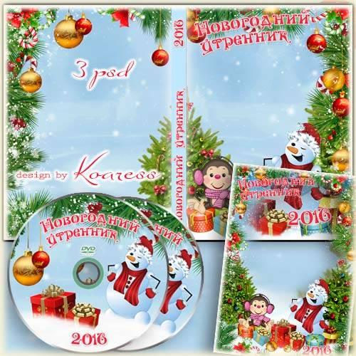 Набор для детского новогоднего утренника - обложка dvd, задувка и рамка для ...