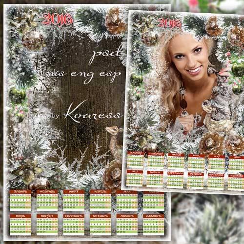 Романтический календарь-рамка на 2016 год - На заснеженных ветках лежит тиш ...