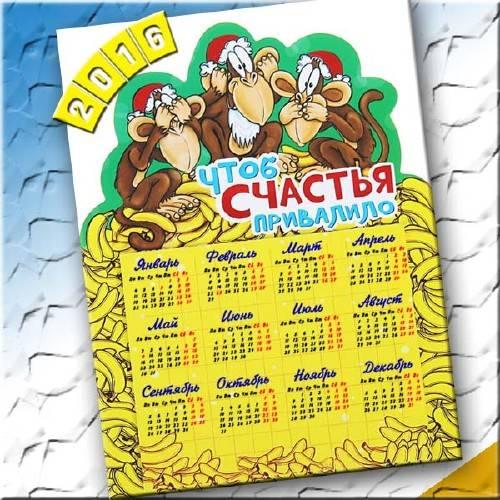 Календарь - Три обезьяны