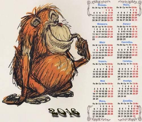 Календарь 2016 - Нарисованная обезьяна