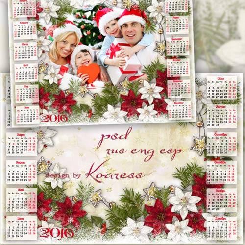Праздничный календарь с фоторамкой на 2016 год -  Рождественские звезды