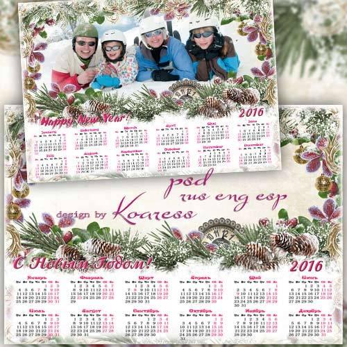 Семейный календарь-фоторамка на 2016 год - Новогоднее поздравление