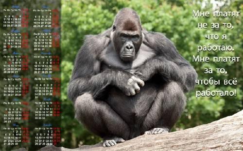 Календарь - Работать надо уметь