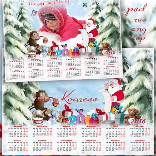 Детский новогодний календарь-рамка на 2016 год - Дед Мороз готовит всем под ...
