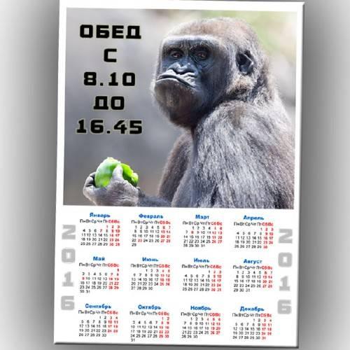 Календарь 2016 - Рабочий обед