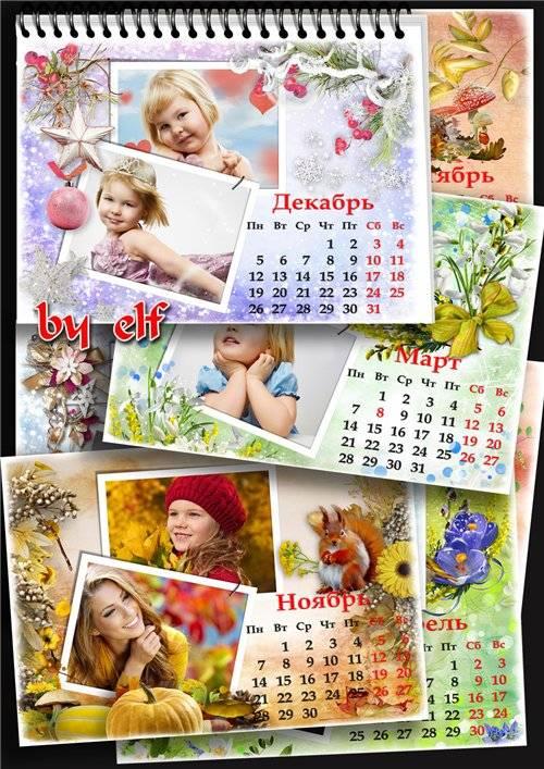 Перекидной настенный календарь на 2016 год для ваших фото - Двенадцать меся ...
