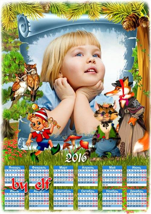 Календарь для фото на 2016 год с героями мультфильма Буратино