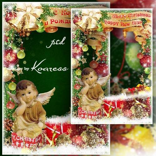 Праздничная фоторамка - Рождественский ангел