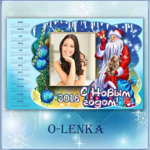 Рамка календарь - Милый мой подарочек