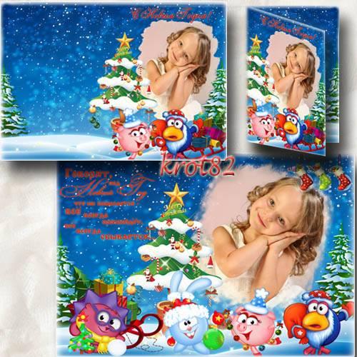 Новогодняя двусторонняя открытка с вырезами для фото - С Новым годом Смешар ...