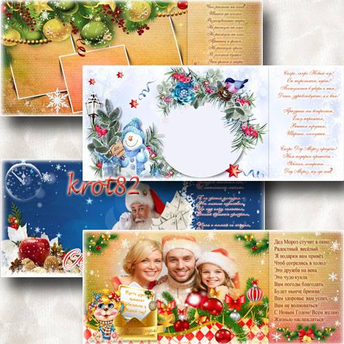 Четыре шаблона для кружки с рамками для фото – Уже скоро Новый год