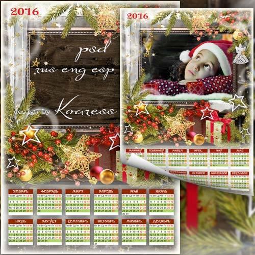 Рождественский календарь-рамка для фото на 2016 год - Искры волшебства