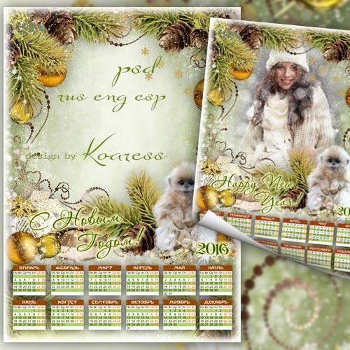 Праздничный календарь с рамкой на 2016 год - С Новым Годом, Годом обезьяны