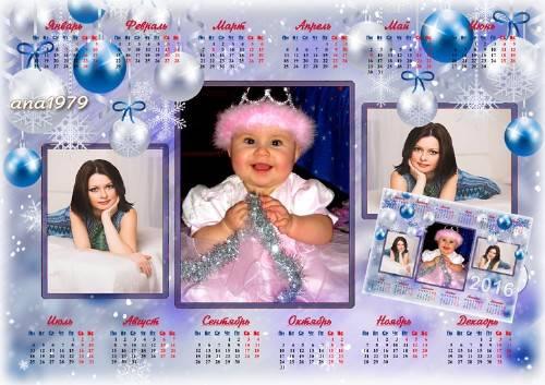 Календарь для фотошопа - Пусть безоблачным будет счастье