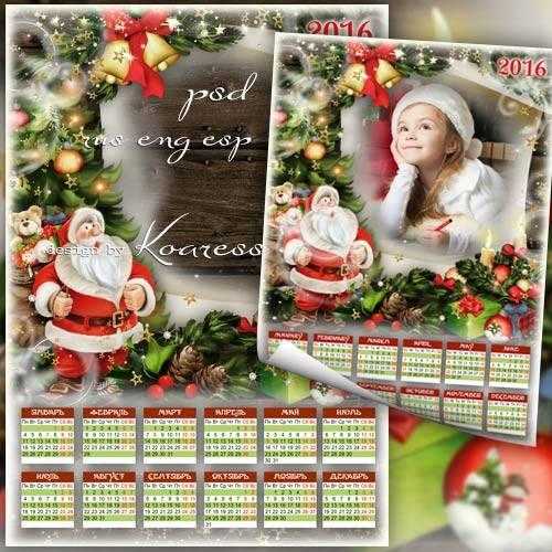 Детский календарь-рамка для фотошопа на 2016 год - Письмо Деду Морозу