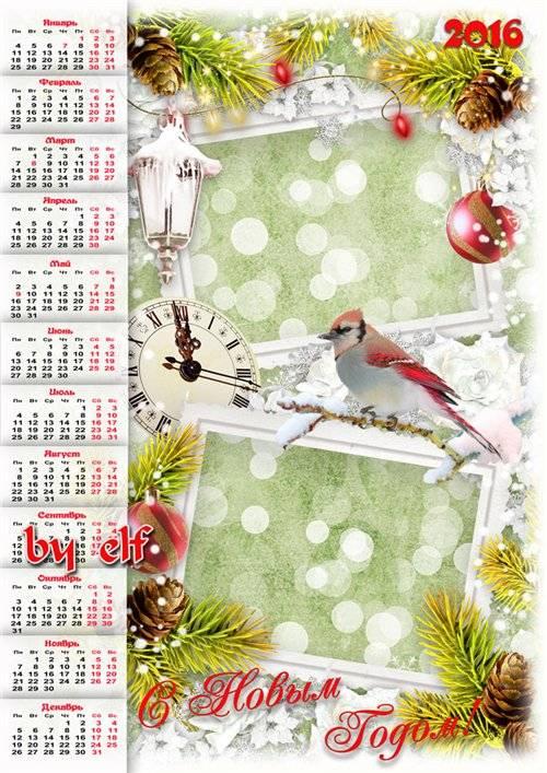 Календарь-рамка на 2016 год - С Новым годом