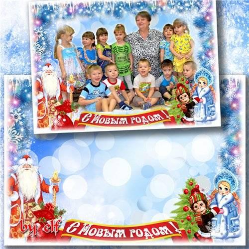 Рамка с обезьянкой для группового детского фото - Новый год уже в пути