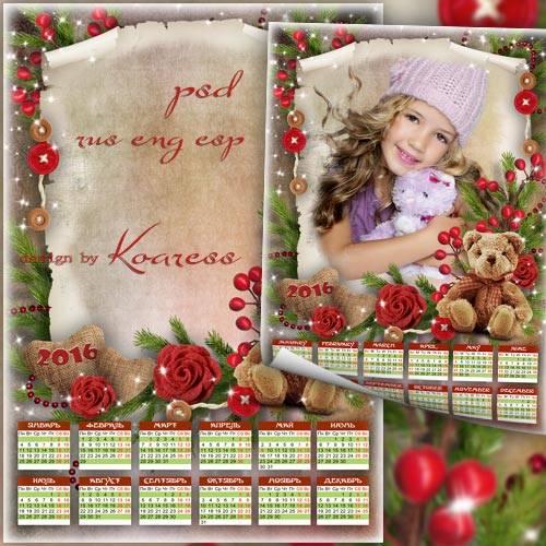 Детский календарь-рамка на 2016 год - Подарок на Новый Год