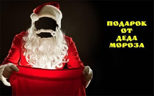Мужской шаблон - Что принес нам Дед Мороз