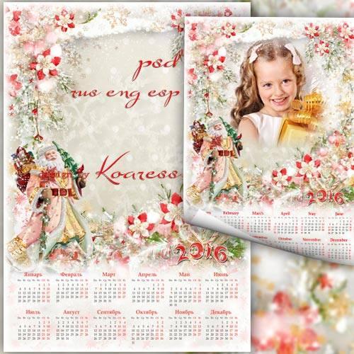 Детский календарь с рамкой для фотошопа на 2016 год - Шел по лесу Дед Мороз