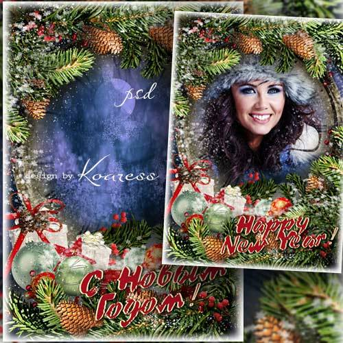Поздравительная фоторамка - Закружит, заворожит праздник новогодний