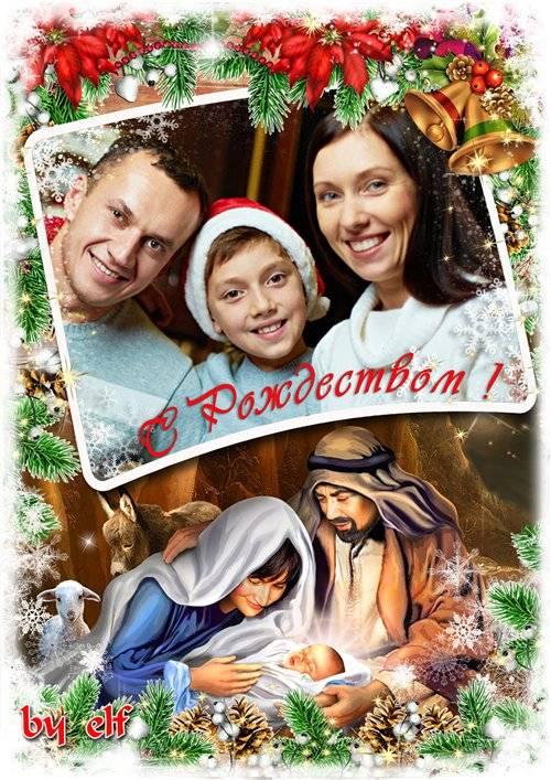 Рамка для фото - С добрым светлым Рождеством, что уже стучится в дом