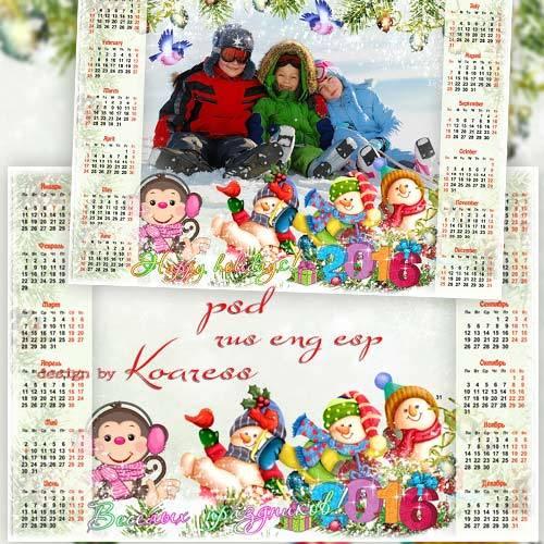 Календарь на 2016 год - Праздники веселые дарит нам зима