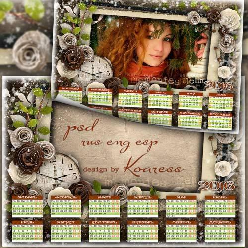 Романтический винтажный календарь-рамка на 2016 год - Теплые воспоминания