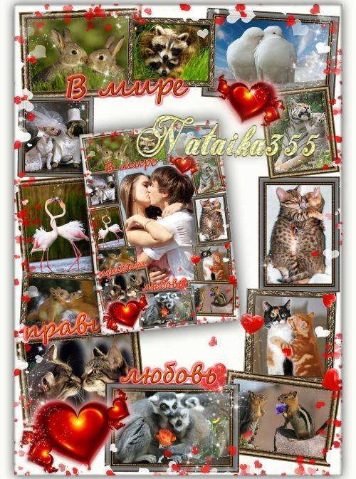 Рамка для романтического фото - И открылись сердца для любви