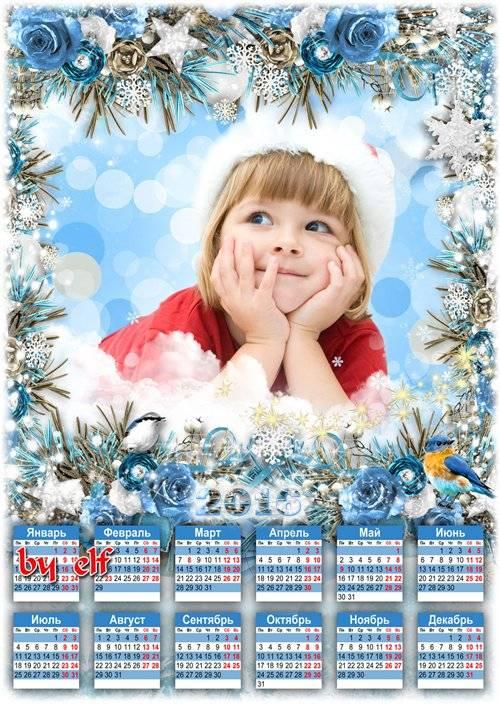Календарь с рамкой для фото на 2016 год - Пусть в этот рождественский вечер ...