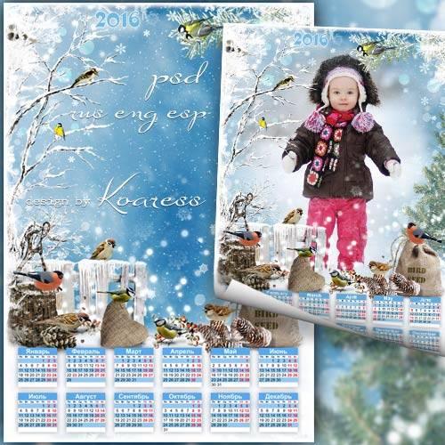 Зимний детский календарь на 2016 год - Птичья столовая