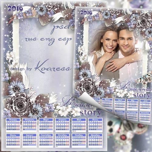 Винтажный календарь с рамкой для фото на 2016 год - Романтическая история