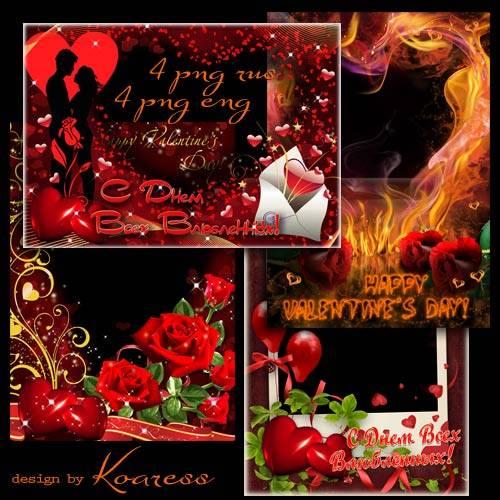 Роматические фоторамки к дню Святого Валентина