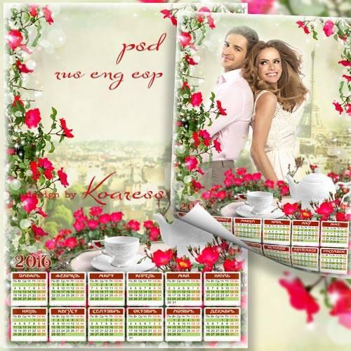 Календарь-рамка на 2016 год - Романтическое путешествие