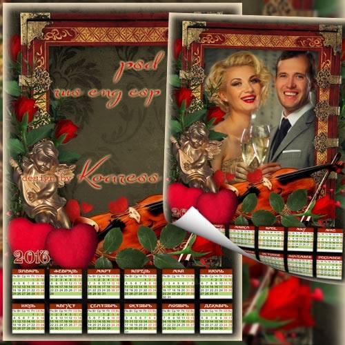 Романтический календарь с рамкой для фотошопа на 2016 год - Музыка для влюб ...
