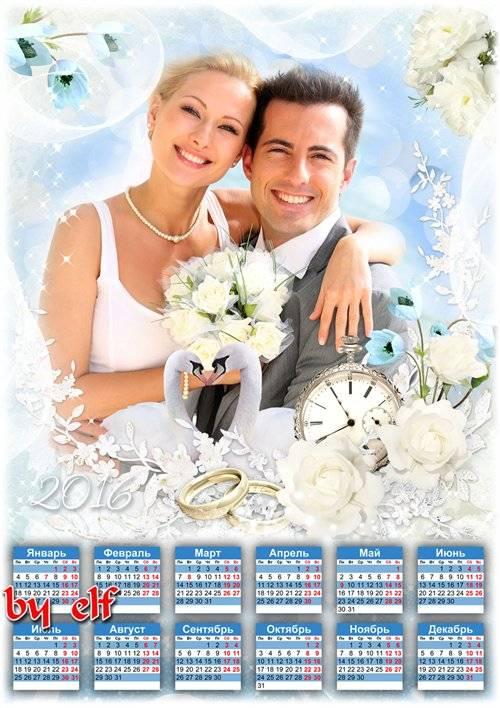 Свадебный календарь 2016 с рамкой для фото - Сегодня вас мы поздравляем