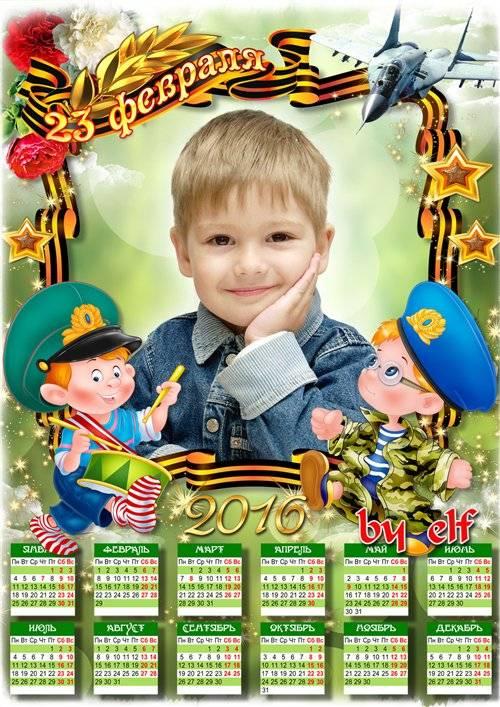 Календарь 2016 ко Дню защитника Отечества