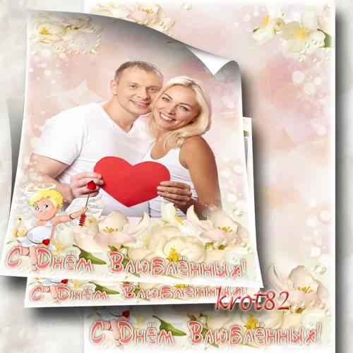 Нежная рамка для влюбленных с цветами – День влюбленных